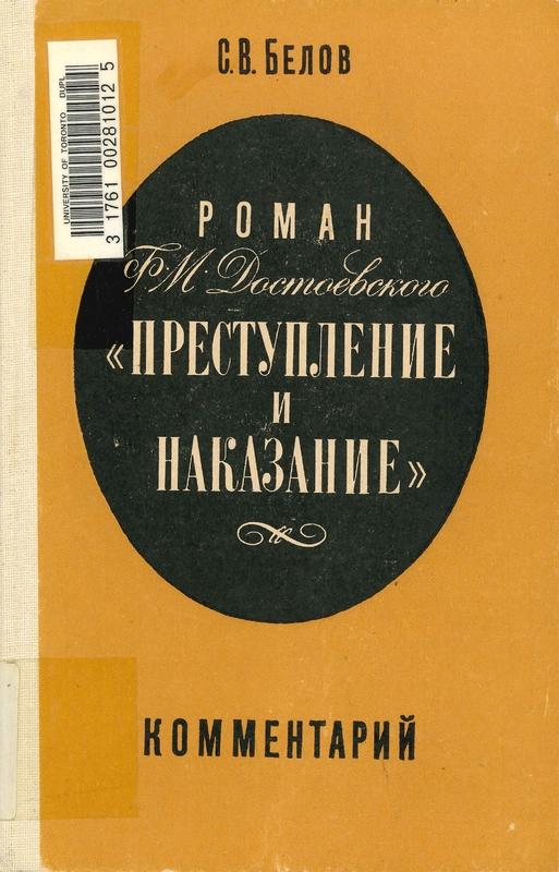 """Roman F. M. Dostoevskogo """"Prestuplenie i nakazanie"""" : kommentariĭ : kniga dli͡a uchiteli͡a /"""