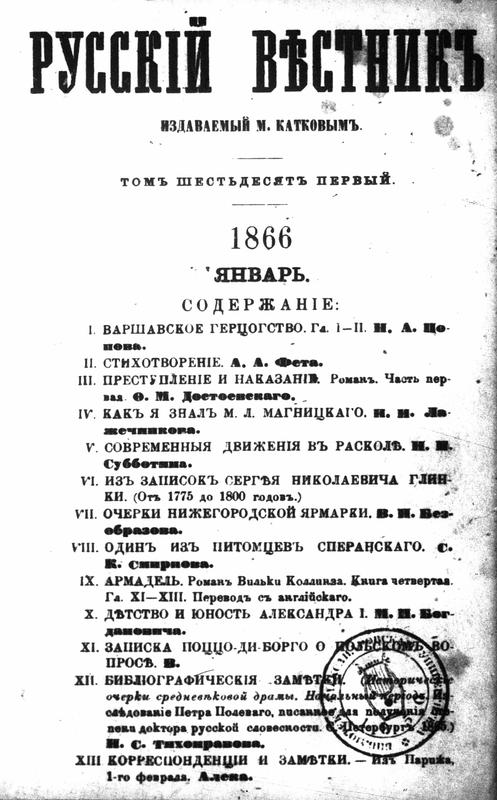 Russkii vestnik, January 1866