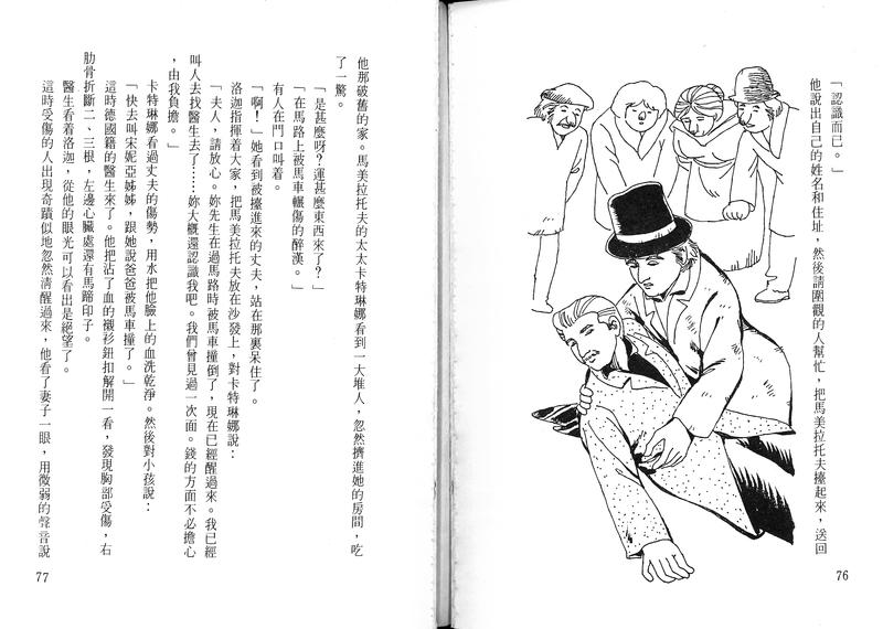 罪與罰 / Zui yu fa