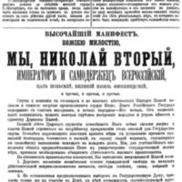 W12 H14-Grazdanin_23 Okt_Tsar announcement of Duma.jpg