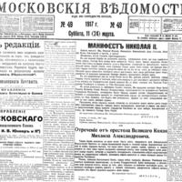 W8 H11-Moskovskie Vedomosti_March 11_the end of Romanoff dynasty.jpg