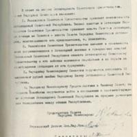 Estoniia-Revolutsioon, no p n, 2 - Copy.jpg