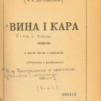 Vyna i kara : povistʹ v shesty chasti͡akh z epilʹogom : pereklad z rosiĭsʹkoho